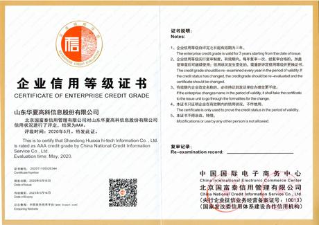 10-AAA企业信用等级证书20200528jpg.jpg